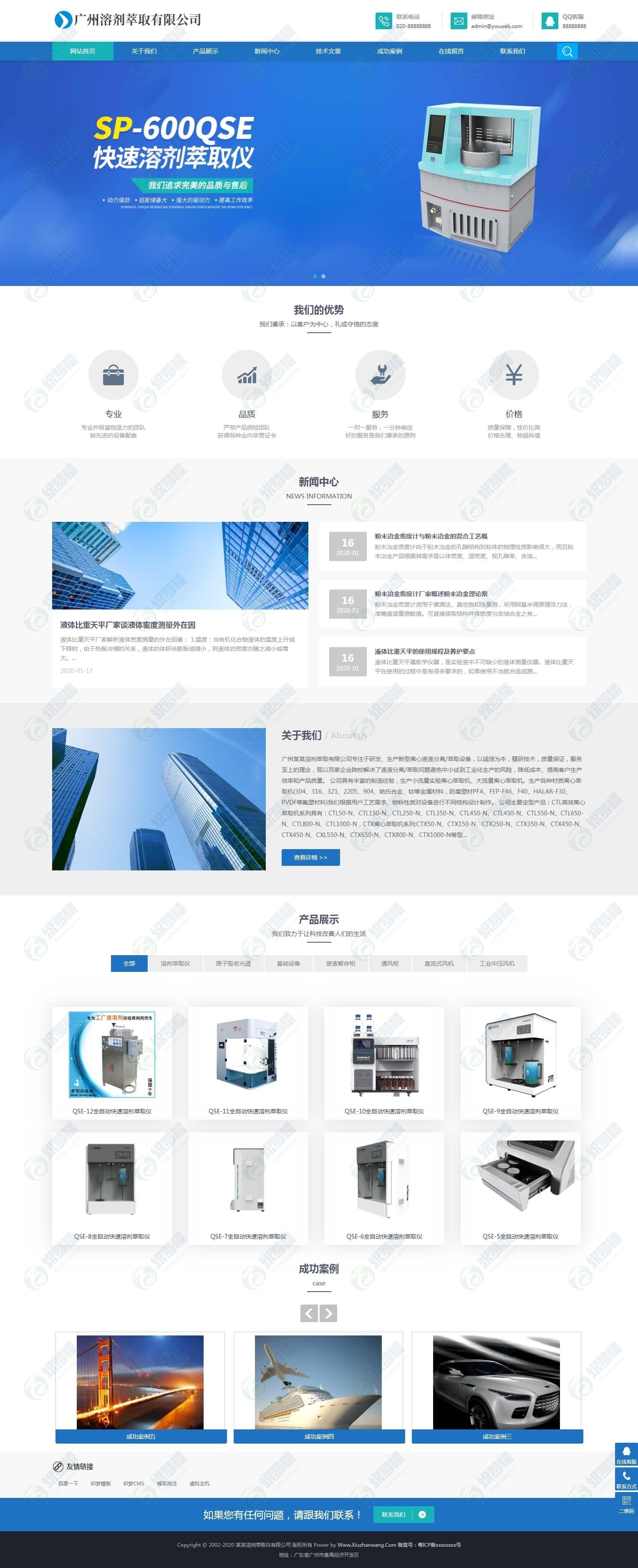 [M028]响应式溶剂萃取仪器设备化工设备类网站织梦dede模板